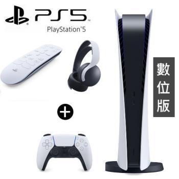 【SONY】PS5 遊戲主機 (數位版) +DualSense 無線控制器+媒體遙控器+無線耳機組