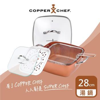 【Copper Chef】二代陶瓷不沾雙耳方型湯鍋5件組(28cm)