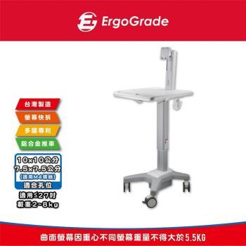 ErgoGrade 螢幕推車 移動推車 行動推車 醫療推車 護理車 藥箱車 E化車 儀器推車 螢幕架 EGCSH0Q0