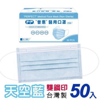 【普惠醫工】雙鋼印醫用口罩成人用 (天空藍50片/盒)