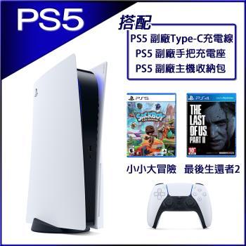 【現貨供應】PS5 遊戲主機-光碟版+PS5小小大冒險+PS4最後生還者2+《三好禮》