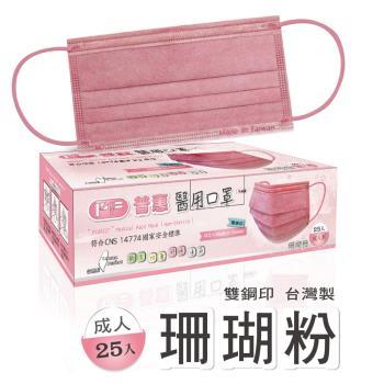 【普惠醫工】雙鋼印醫用口罩成人用 (珊瑚粉25片/盒)
