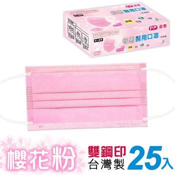 【普惠醫工】雙鋼印醫用口罩成人用 (櫻花粉25片/盒)