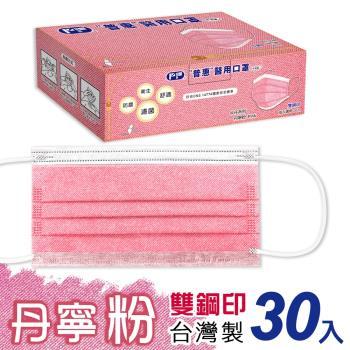 【普惠醫工】雙鋼印醫用口罩成人用 (丹寧粉30 片/盒)