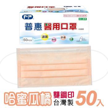 【普惠醫工】雙鋼印醫用口罩成人用 (哈蜜瓜橘50片/盒)