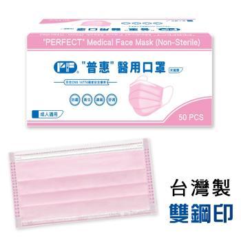 【普惠醫工】雙鋼印醫用口罩成人用 (蜜粉紅50片/盒)