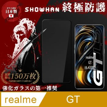 【SHOWHAN】realme GT(6.43吋)全膠滿版亮面鋼化玻璃保護貼  黑色
