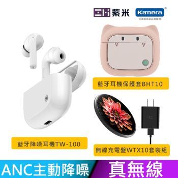 粉色保護套+無線充電組 ZMI 紫米 真無線主動降噪藍牙耳機 PurPods Pro TW100