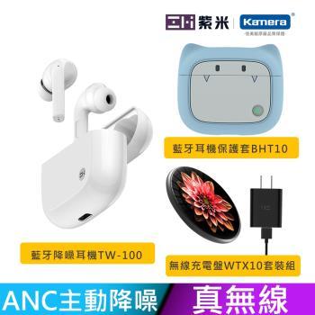 藍色保護套+無線充電組 ZMI 紫米 真無線主動降噪藍牙耳機 PurPods Pro TW100