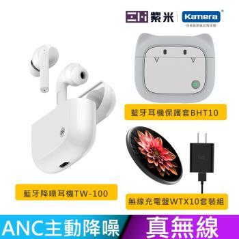 灰色保護套+無線充電組 ZMI 紫米 真無線主動降噪藍牙耳機 PurPods Pro TW100