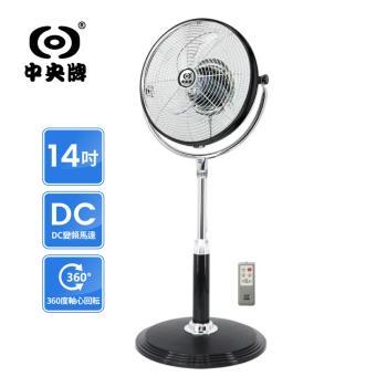 熱銷首選-中央牌 14吋DC節能內旋式遙控循環立扇 風扇KDS-142SR