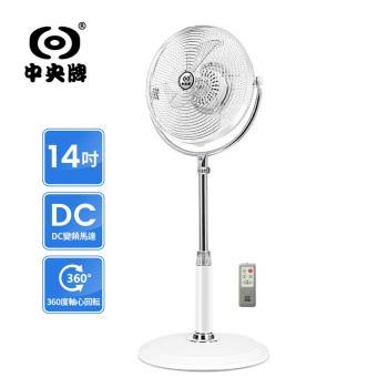快速出貨中央牌 14吋DC節能內旋式遙控循環立扇風扇-絢麗白KDS-142SR-W 省電靜音360度