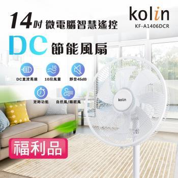 【福利品Kolin 歌林】14吋微電腦智慧遙控擺頭DC節能風扇(KF-A1406DCR)