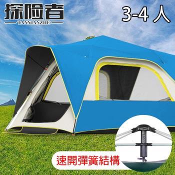 探險者 全自動黑膠防曬露營液壓秒開遮雨帳篷 屋簷天藍3-4人
