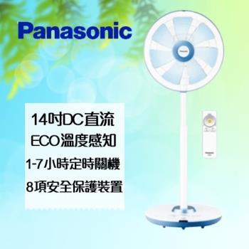 Panasonic國際牌 14吋 DC直流電風扇 酷勁藍 F-L14GMD -庫(G)