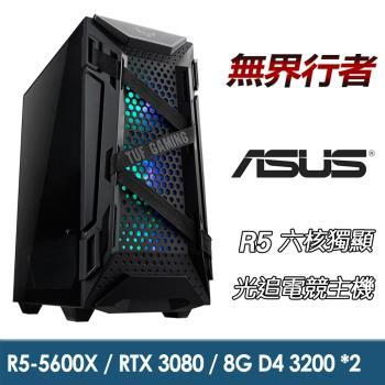 【華碩平台】R5六核『無界行者』RTX3080 光追電競機(R5-5600X/RTX3080/16G/1T_SSD/850W金)