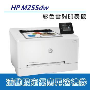 HP 原廠 Color LaserJet Pro M255dw 無線網路觸控雙面彩色雷射印表機