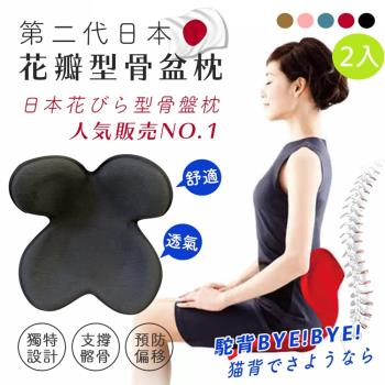 DaoDi日本花瓣型骨盆枕2入組(美臀墊 護腰枕 坐墊 靠枕 靠腰枕)
