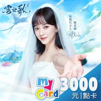 雲之歌 MyCard 3000點 點數卡