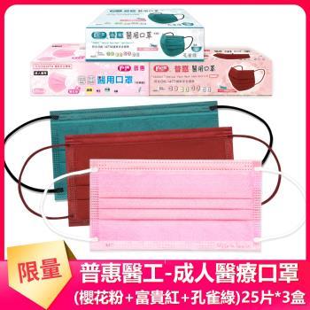 【普惠醫工】成人平面醫用口罩-富貴紅+櫻花粉+孔雀綠(25入×3盒)
