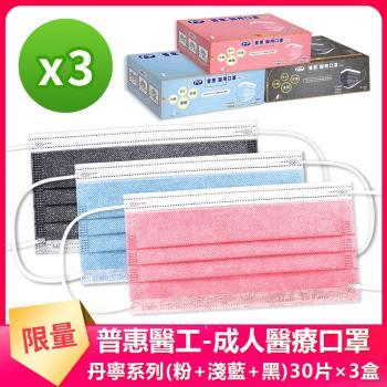 【普惠醫工】成人平面醫用口罩-丹寧黑+丹寧淺藍+丹寧粉(30片*3盒)