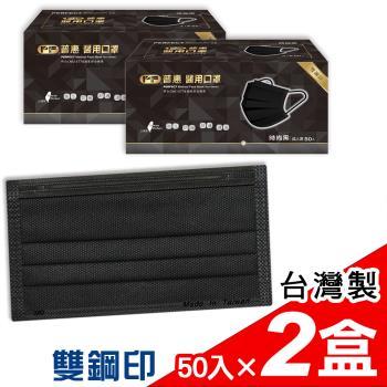 【普惠醫工】成人平面醫用口罩-時尚黑(50片*2盒)