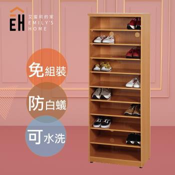 艾蜜莉的家  2.7尺塑鋼開放式鞋櫃