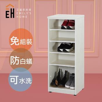 艾蜜莉的家  1.4尺塑鋼開放式鞋櫃