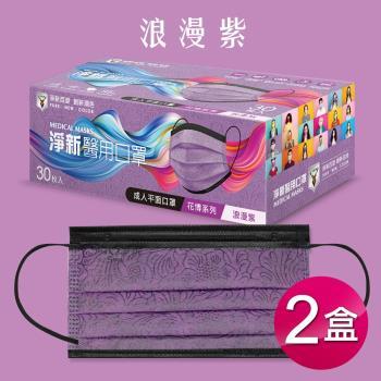 淨新台灣製醫用口罩成人30入花博系列-二盒組