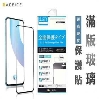 ACEICE   Realme GT  5G  ( RMX2202 ) 6.43 吋    滿版玻璃保護貼