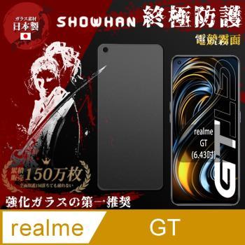 【SHOWHAN】realme GT (6.43吋) 2.5D電競霧面全膠滿版鋼化玻璃保護貼  黑色