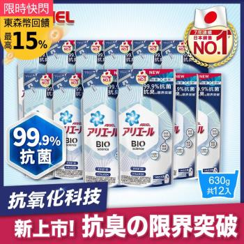 【日本ARIEL】新升級超濃縮深層抗菌除臭洗衣精 630g補充包 X12(經典抗菌型)