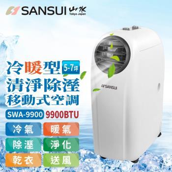 SANSUI 山水 冷暖型清淨除溼移動式空調5-7坪9900BTU SWA-9900