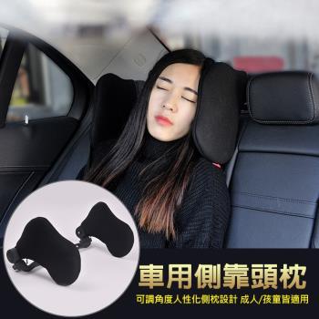 新款車用側靠頭枕 多角度調節汽車座椅靠睡枕 行車睡眠靠枕/頸枕