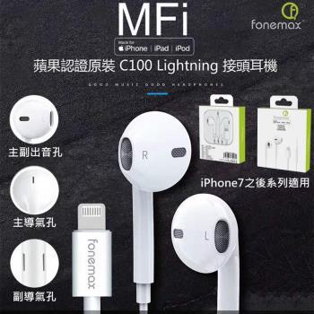 【fonemax】蘋果原廠認證MFi EarPods有線耳機 Lightning