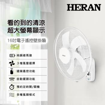 HERAN禾聯 16吋電子遙控壁掛風扇HLF-16CH52A