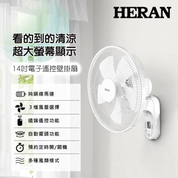 HERAN禾聯 14吋電子遙控壁掛風扇 HLF-14CH51A
