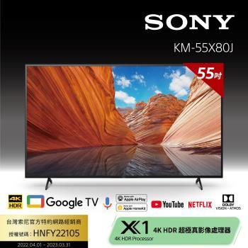 SONY  BRAVIA 55吋 4K Google TV顯示器 KM-55X80J (適用居家工作 & 線上教學)