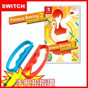 【Nintendo 任天堂】Switch 健身拳擊2Fitness Boxing2 (中文)+防丟防掉拳擊握把(副廠)《贈隨機特典》