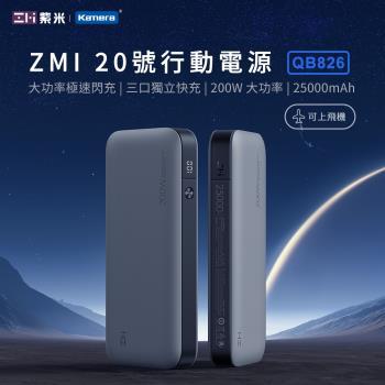 ZMI 紫米 20號 200W行動電源-數顯版  QB826 25000mAh  (灰色)
