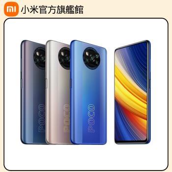 POCO X3 Pro _6.67 吋八核心4G手機(8G+256G)