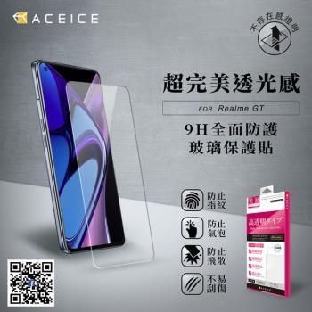 ACEICE   Realme GT 5G ( RMX2202 ) 6.43 吋   - 透明玻璃( 非滿版 ) 保護貼