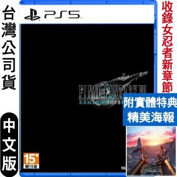 PS5 太空戰士7 重製版 (Final Fantasy VII Intergrade)-中文版