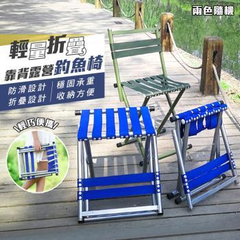 輕量折疊靠背露營釣魚椅