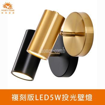 【Honey Comb】LED GU10 5W投光壁燈(KC2162-2)