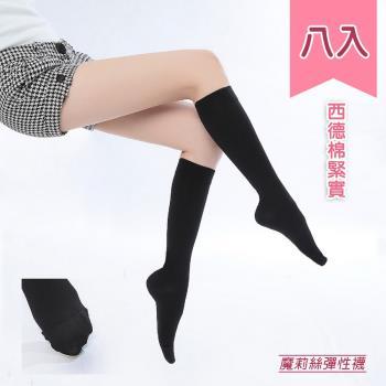 【魔莉絲買四送四】中壓280DEN西德棉小腿襪一組八雙(男女適用/壓力襪/顯瘦腿襪/醫療襪/防靜脈曲張襪)