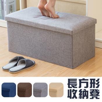 E-life-多功能棉麻長方形收納沙發椅凳