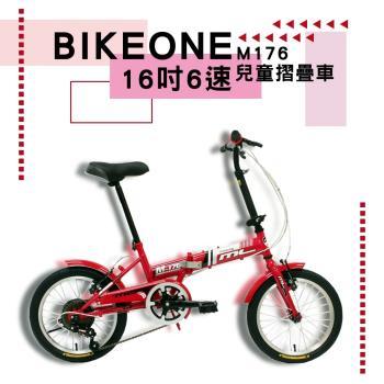 BIKEONE M176 16吋6速文藝小清新16吋摺疊車小折兒童自行車(親子陪伴、運動代步最佳首選)