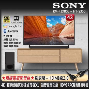 SONY 43吋 4K HDR Google TV BRAVIA顯示器+2.1聲道 家庭劇院喇叭組合(KM-43X80J + HT-S350)