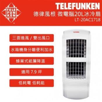 德律風根20公升微電腦冰冷扇LT-20AC1718(福利品)